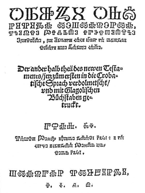 Naslovnica izvornog izdanja Glagoljičkog Novog testamenta